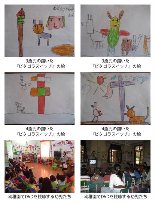 3歳児の描いた『ピタゴラスイッチ』の絵/4歳児の描いた『ピタゴラスイッチ』の絵/幼稚園でDVDを視聴する幼児たち