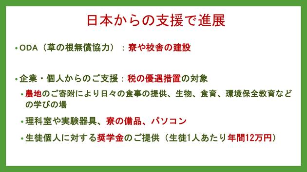 日本からの支援で進展